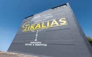 Sikalias Pharmacy design-construction-renovation