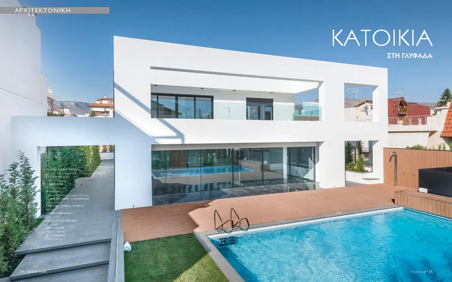KDI CONTRACT Residence Glyfada Ktirio 2015 magazine