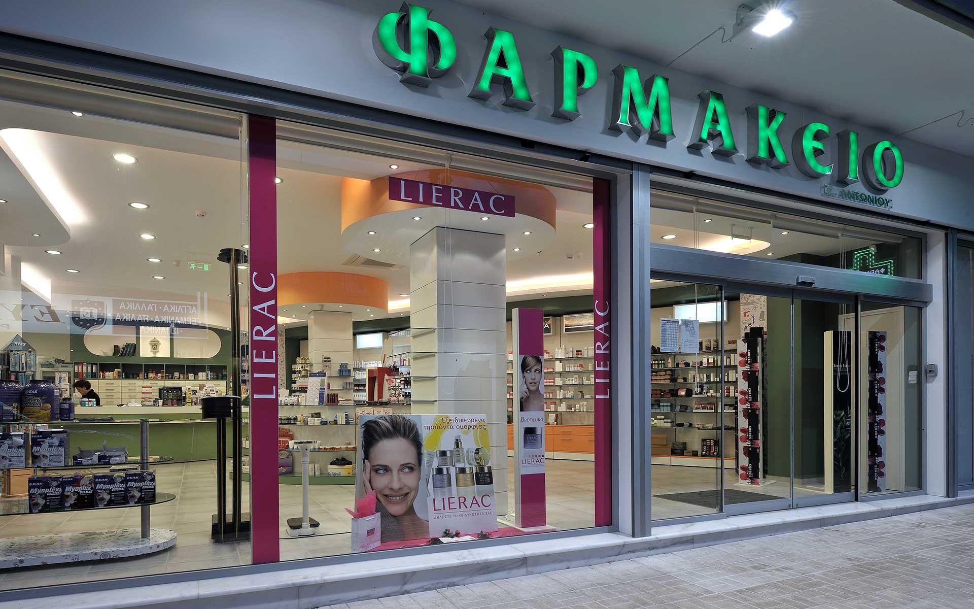 KDI-Antoniou-Pharmacy1