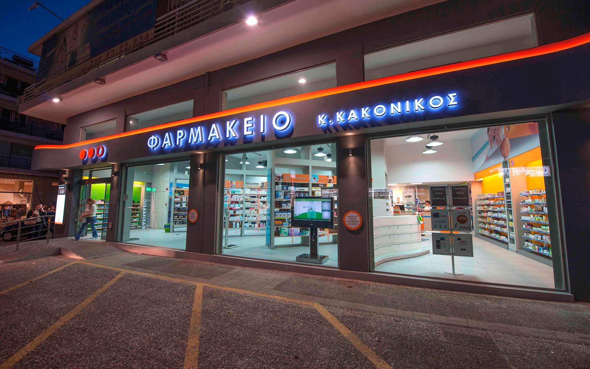 KDICONTRACT_Kakonikos_Pharmacy3