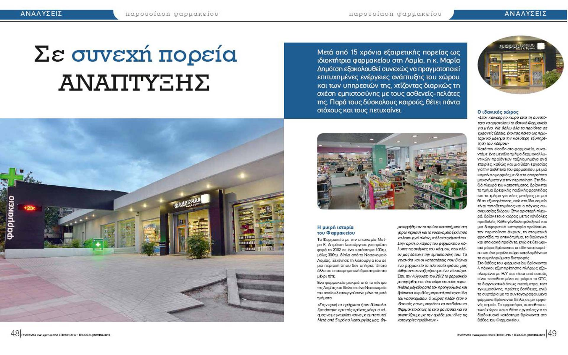 Dimotsi Pharmacy PHARMACY management 2017 - KDI CONTRACT